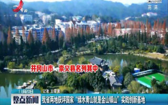 """江西省两地获批国家""""绿水青山就是金山银山""""实践创新基地"""