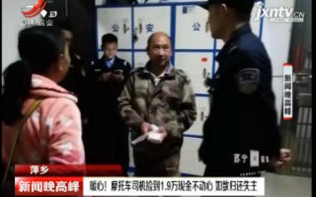 萍乡:暖心!摩托车司机捡到1.9万现金不动心 如数归还失主