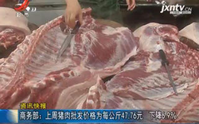 商务部:11月11日至17日猪肉批发价格为每公斤47.76元 下降6.9%