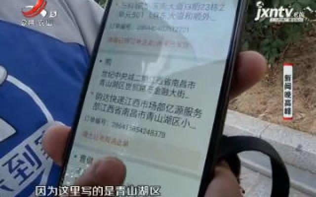 """【五哥帮忙团】南昌:取消订单被罚50元 快递""""小哥""""投诉东家"""