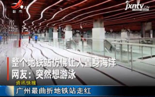 广州最曲折地铁站走红