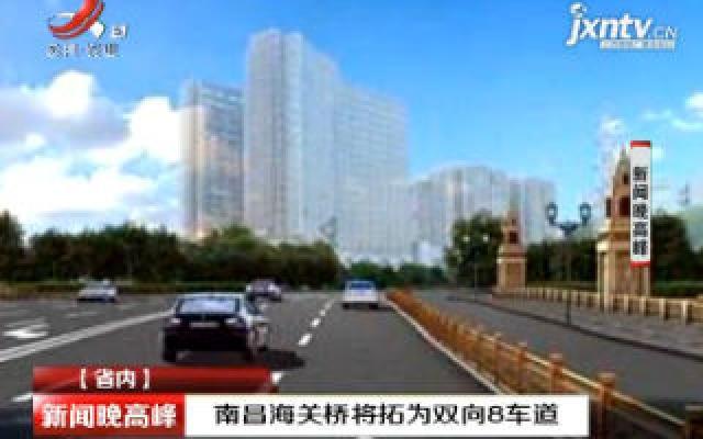 南昌海关桥将拓为双向8车道