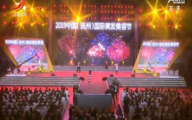 2019中国(抚州)国际美发美容节开幕