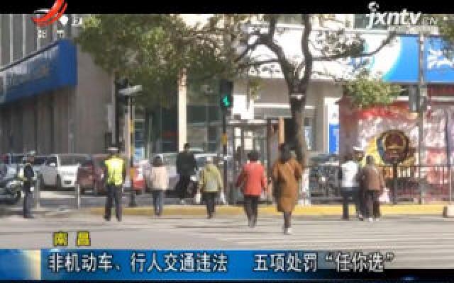 """南昌:非机动车行人交通违法 五项处罚""""任你选"""""""