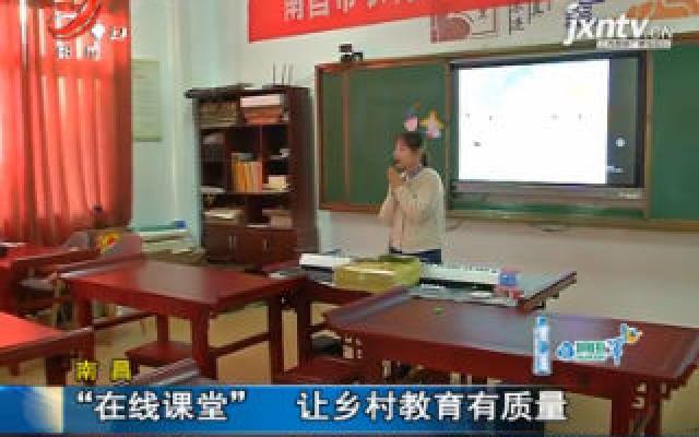 """南昌:""""在线课堂"""" 让乡村教育有质量"""