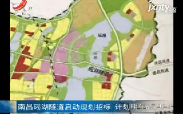 南昌瑶湖隧道启动规划招标 计划2020年6月开工