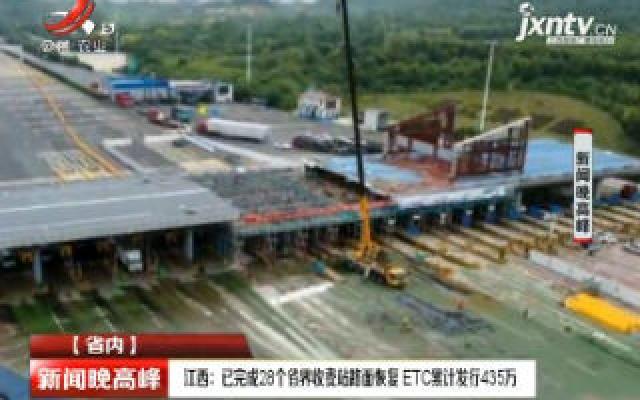 江西:已完成28个省界收费站路面恢复 ETC累计发行435万