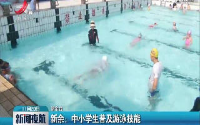 新余:中小学生普及游泳技能