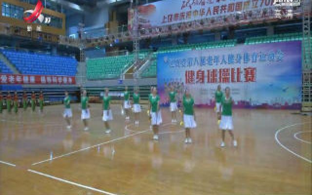 江西省第八届老年人健身体育运动会闭幕