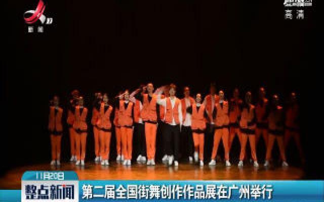 第二届全国街舞创作作品展在广州合作