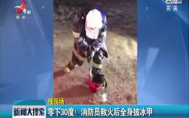 零下30度!消防员救火后全身披冰甲