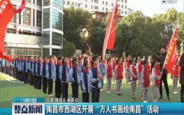 """南昌市西湖区开展""""万人书画绘南昌""""活动"""
