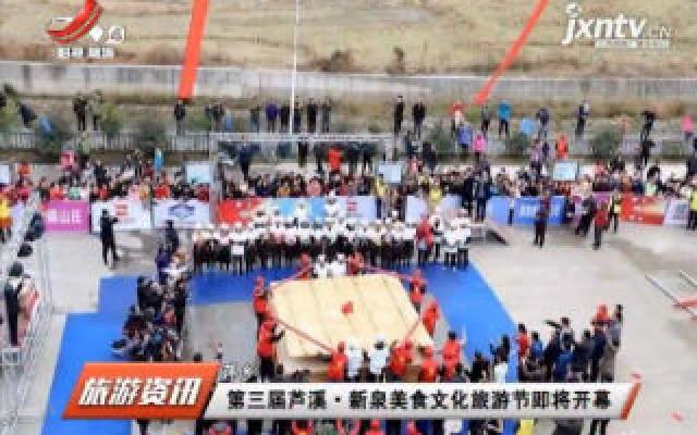 萍乡:第三届芦溪·新泉美食文化旅游节即将开幕