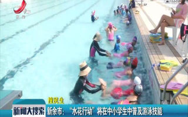 """新余市:""""水花行动""""将在中小学生中普及游泳技能"""