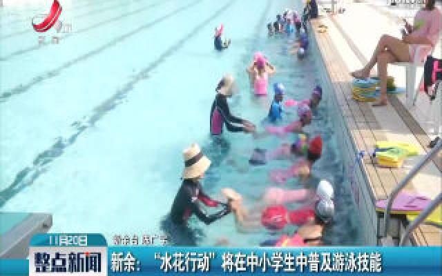"""新余:""""水花行动""""将在中小学生中普及游泳技能"""