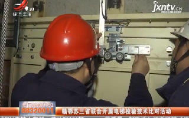 赣鄂苏三省联合开展电梯检验技术比对活动