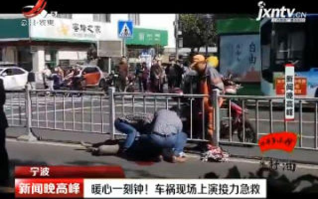宁波:暖心一刻钟!车祸现场上演接力急救
