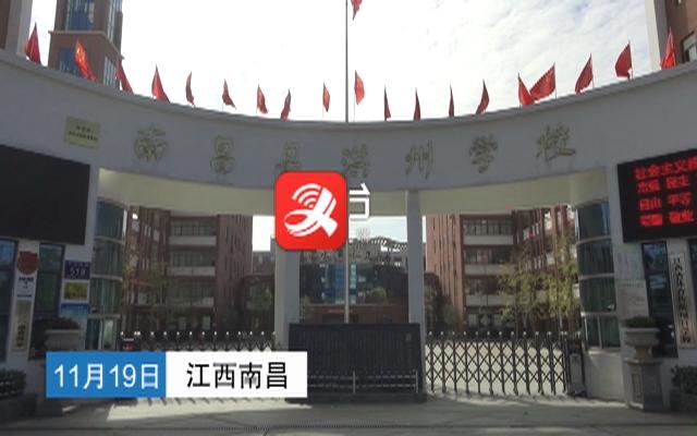 洪州学校教育集团举行第三届体育节暨秋季运动会
