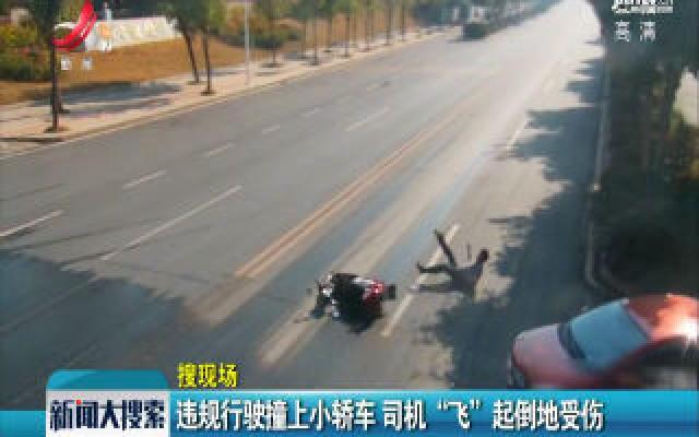 """赣州:违规行驶撞上小轿车 司机""""飞""""起倒地受伤"""