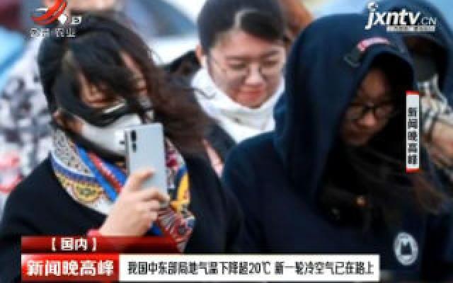 中国中东部局地气温下降超20℃ 新一轮冷空气已在路上