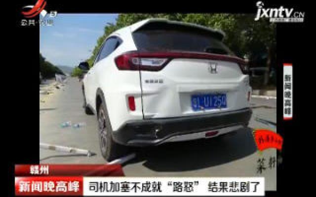 """赣州:司机加塞不成就""""路怒"""" 结果悲剧了"""