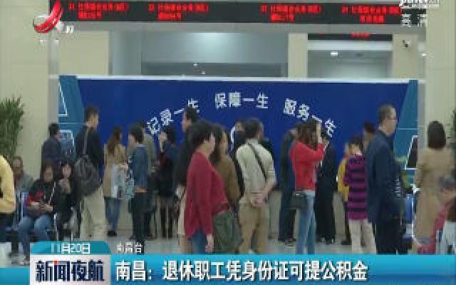 南昌:退休职工凭身份证可提公积金