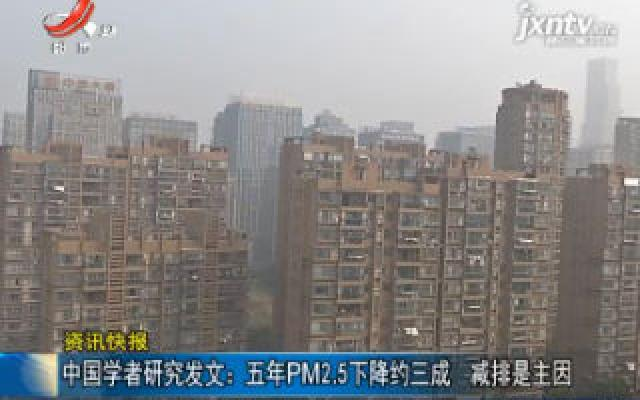 中国学者研究发文:五年PM2.5下降约三成 减排是主因
