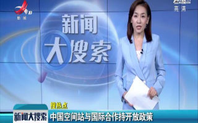 中国空间站与国际合作持开放政策