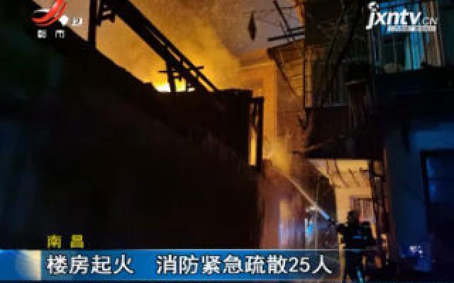 南昌:楼房起火 消防紧急疏散25人