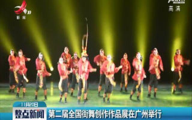 第二届全国街舞创作作品展在广州举行