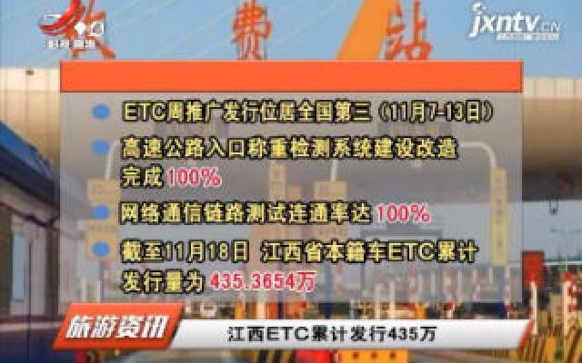 江西ETC累计发行435万