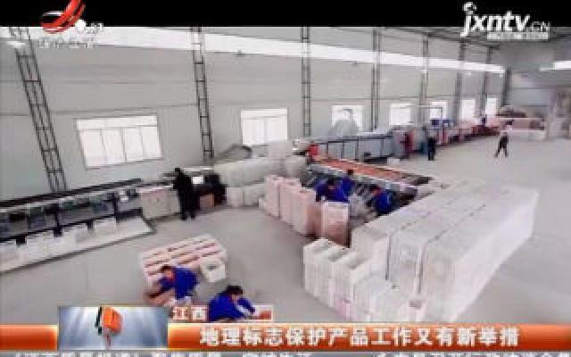 江西:地理标志保护产品工作又有新举措