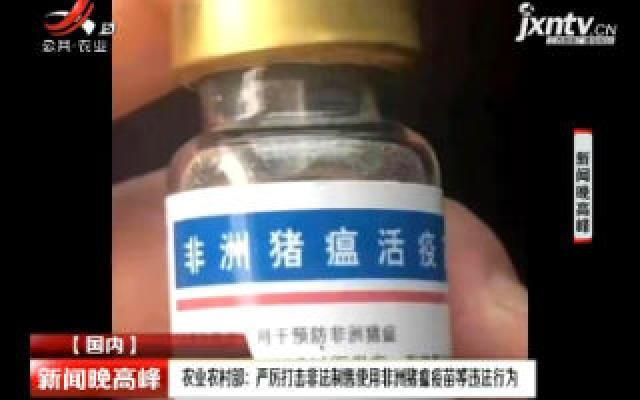 农业农村部:严厉打击非法制售使用非洲猪瘟疫苗等违法行为