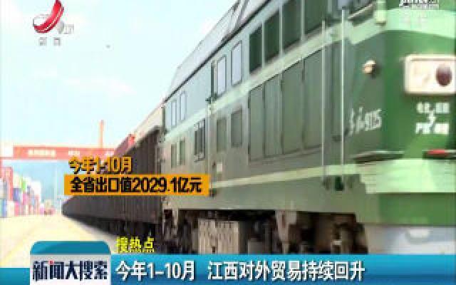 2019年1-10月 江西对外贸易持续回升