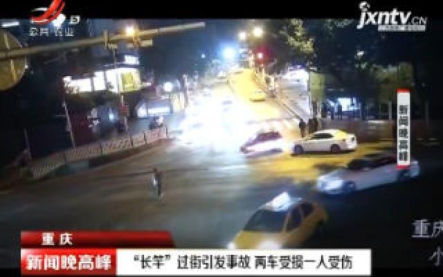 """重庆:""""长竿""""过街引发事故 两车受损一人受伤"""