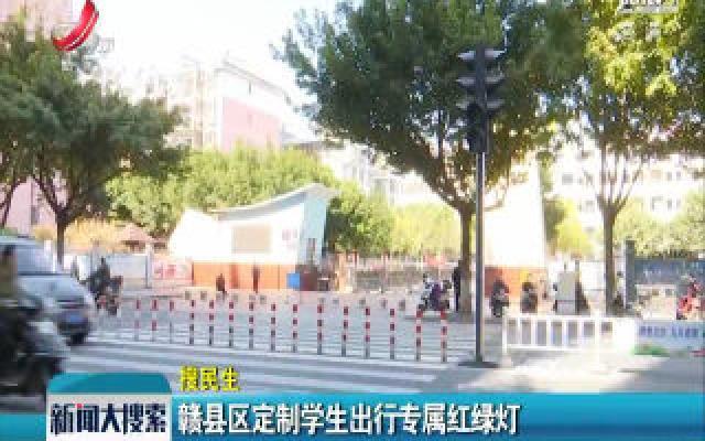 赣县区定制学生出行专属红绿灯