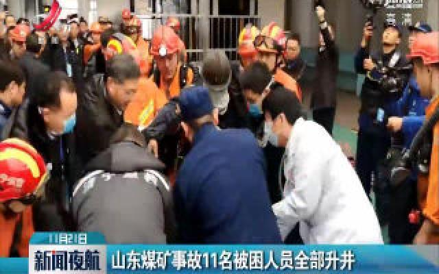 山东煤矿事故11名被困人员全部升井