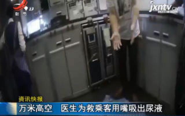 万米高空 医生为救乘客用嘴吸出尿液