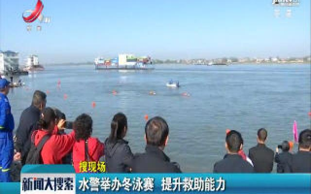 九江:水警举办冬泳赛 提升救助能力