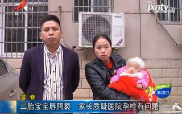 宜春:二胎宝宝唇腭裂 家长质疑医院孕检有问题