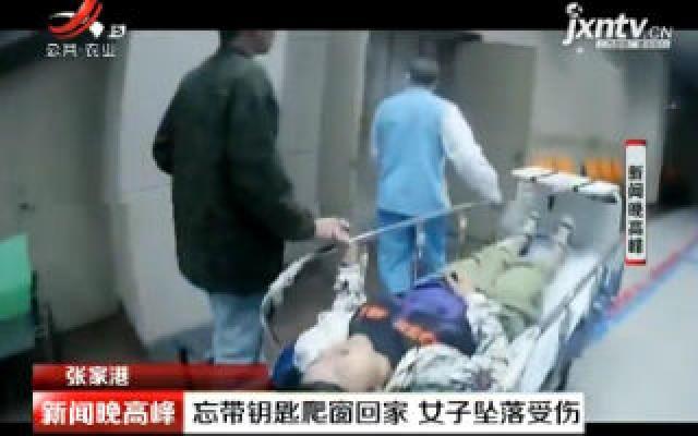 张家港:忘带钥匙爬窗回家 女子坠落受伤
