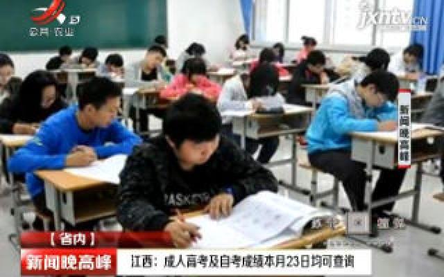 江西:成人高考及自考成绩11月23日均可查询