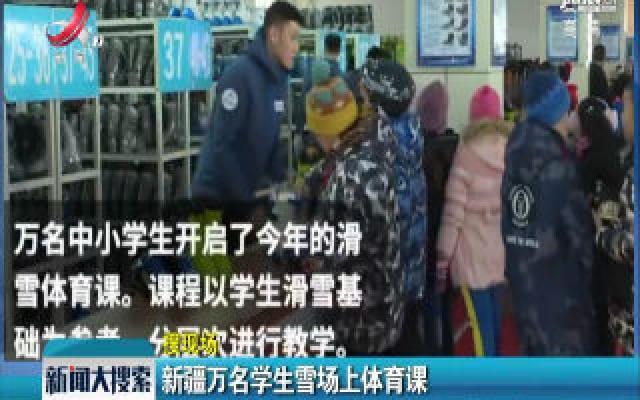 新疆万名学生雪场上体育课