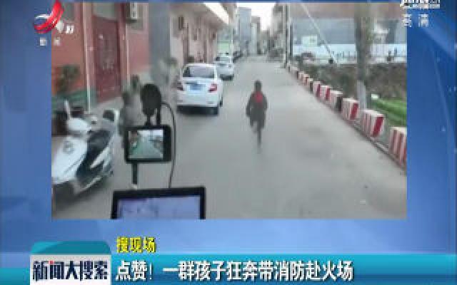 河南汝州:点赞!一群孩子狂奔带消防赴火场