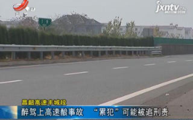 """昌韶高速丰城段:醉驾上高速酿事故 """"累犯""""可能被追刑责"""