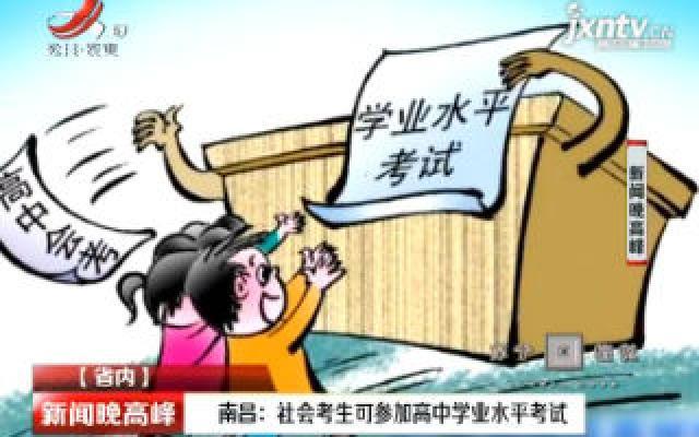 南昌:社会考生可参加高中学业水平考试