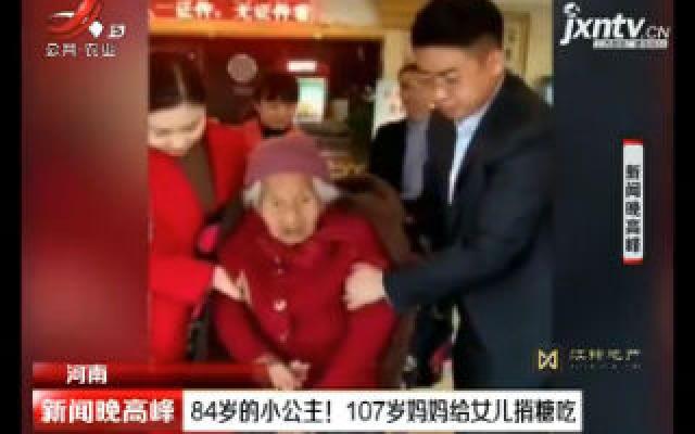 河南:84岁的小公主!107岁妈妈给女儿捎糖吃