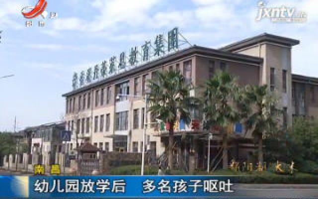 南昌:幼儿园放学后 多名孩子呕吐