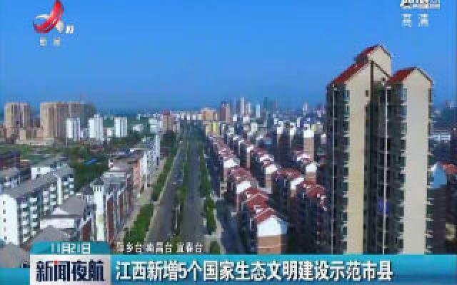 江西新增5个国家生态文明建设示范市县