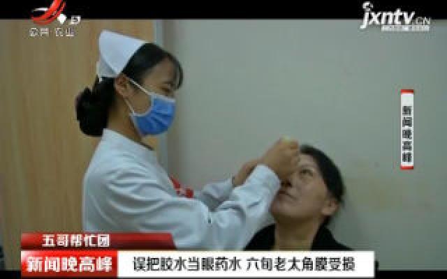 汉阳:误把胶水当眼药水 六旬老太角膜受损